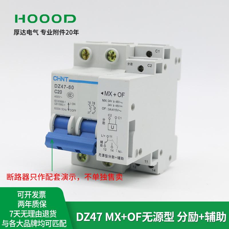 HOOOD Thiết bị chống giật điện DZ47 shunt phát hành liên hệ phụ trợ MX + OF shunt C45 thụ động + nhà