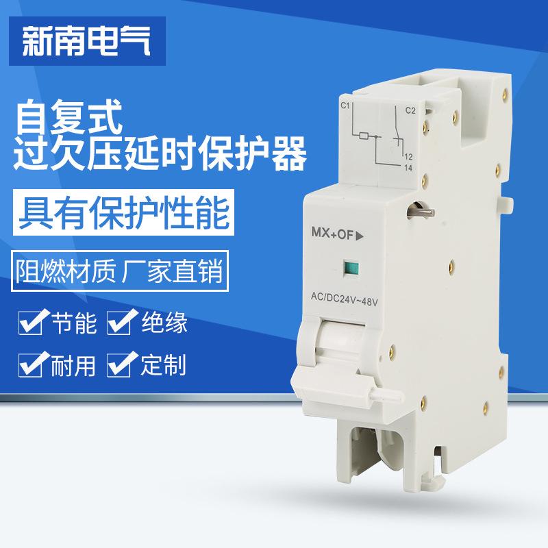 XINNAN Thiết bị chống giật điện Nhà máy phát hành shunt trực tiếp C65-EA9-MX tự đặt lại thiết bị bảo