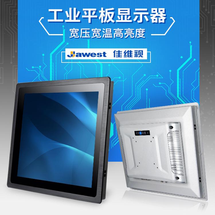 Jiaweishi giao diện giữa người và máy ( HMI) Màn hình phẳng 19 inch công nghiệp màn hình phẳng chống