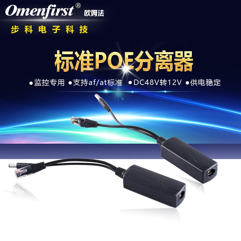 Omenfirst Phụ kiện giám sát Bộ chia poe tiêu chuẩn 48V đến 12V GB tương thích với tất cả các thiết b