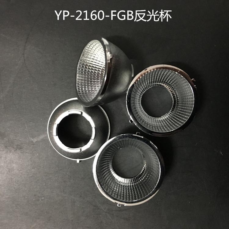 YUPENG Cup phản quang Nhà máy trực tiếp LED phản xạ Cup 21MM góc 60 độ phản xạ aluminized cốc khai t