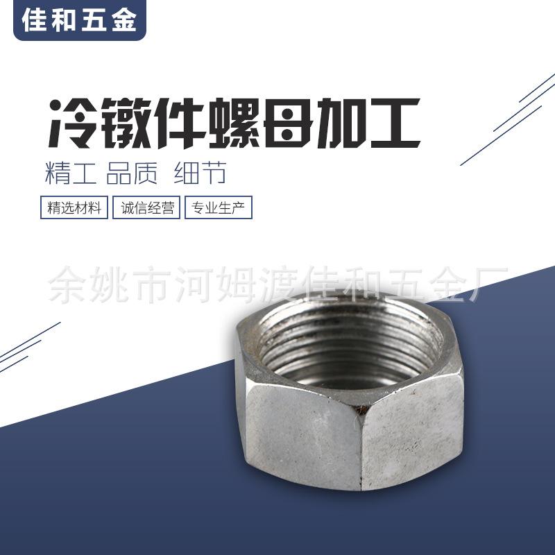 JIAHE Tán Nhà sản xuất Ninh Ba tùy chỉnh ốc vít hạt carbon thép lục giác chủ đề nội bộ không tiêu ch
