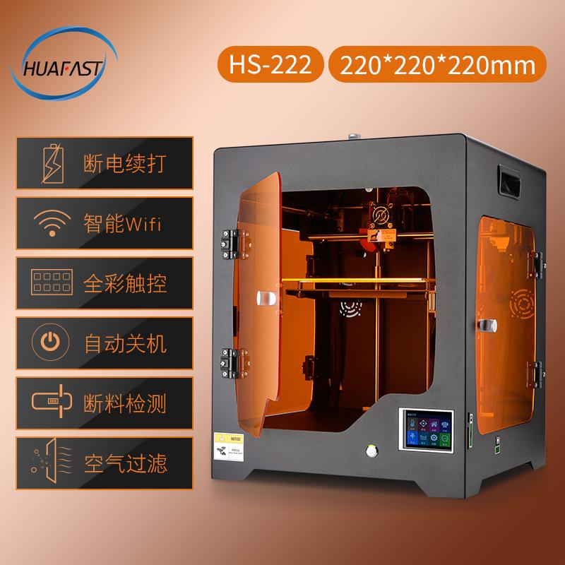HUASU Máy in 3D Hua tốc độ máy in 3D hộp độ chính xác cao nhà sản xuất tự làm giáo dục máy tính để b