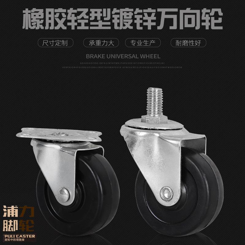 PULI bánh xe đẩy(Bánh xe xoay) Nhà máy trực tiếp caster đồ nội thất phổ quát bánh xe vít cao su bánh