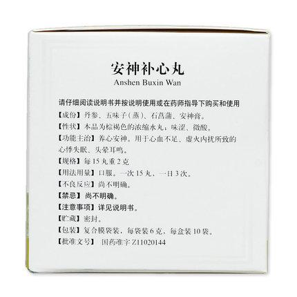 Tongrentang Anshen Buxin Pills 6g * 10 túi cho sự thiếu hụt