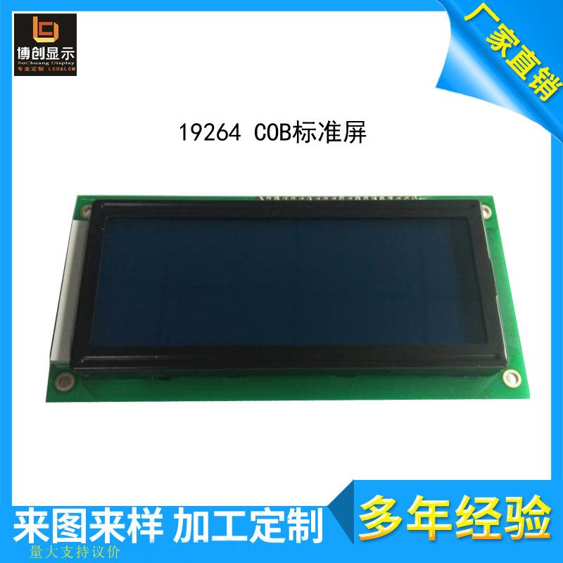 BC Sản phẩm LCD 19264 mô-đun màn hình tinh thể lỏng màng màu xanh Sản phẩm điều khiển công nghiệp LC