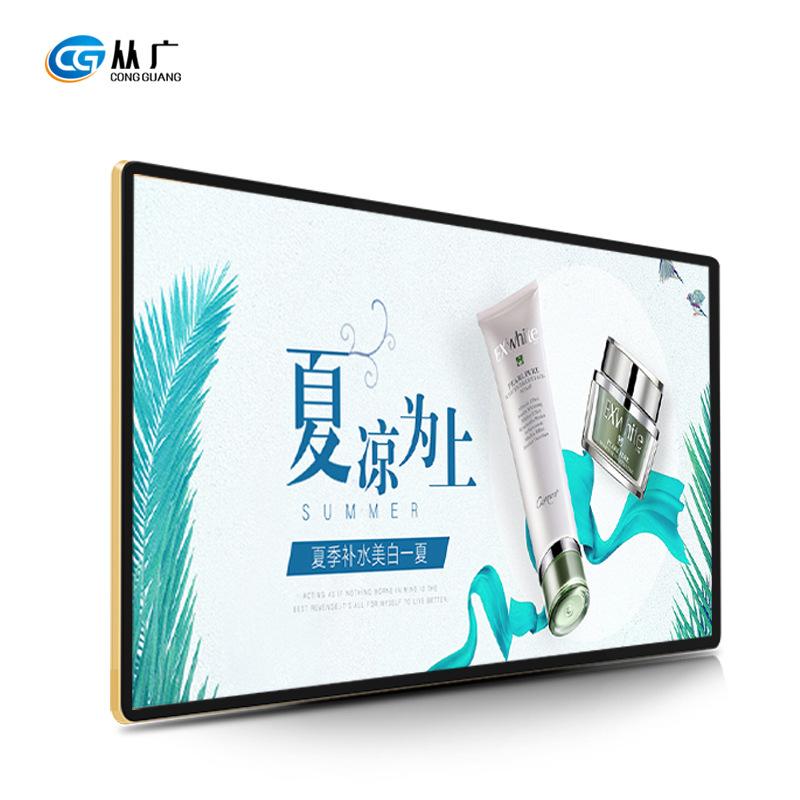 CONGGUANG Màn hình LCD quảng cáo rộng 19 inch LED treo tường siêu mỏng
