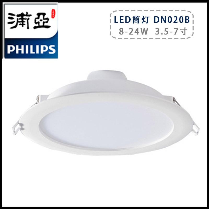 Philips Đèn trần bộ Đèn led nhúng Philips mở siêu mỏng 200mm8w12w20w Đèn trần văn phòng DN020
