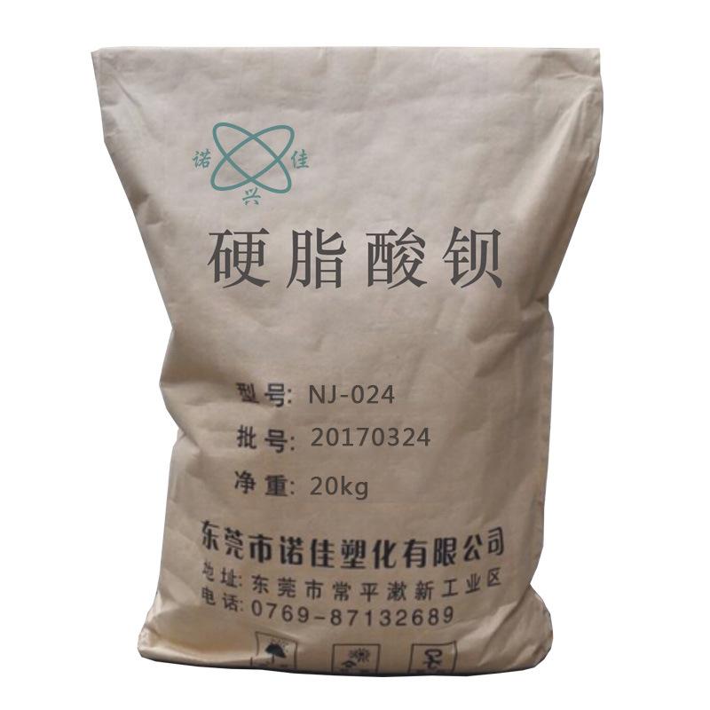 NUOJIAXING Chất dẫn xuất của Axit cacboxylic Barium stearate Chất ổn định nhiệt PVC Chất ổn định nhự