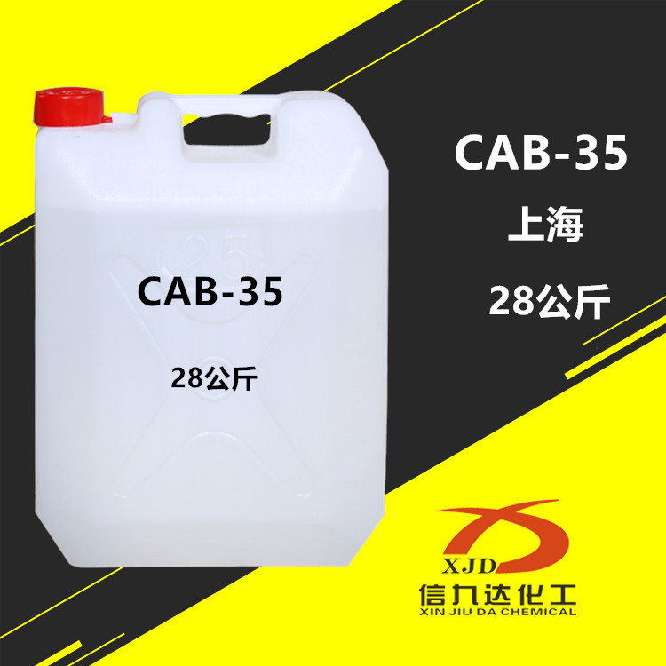 Chất hoạt động bề mặt Cung cấp chất tạo bọt chống tĩnh điện bề mặt Cocamidopropyl Betaine cab-35