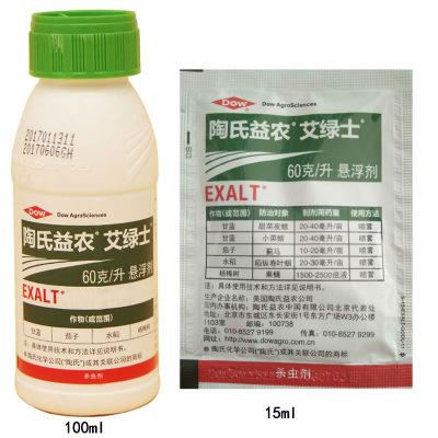 Thuốc giảm đau AgroScience Ai Shishi 60% Ethyl Pedosin 蓟 Thuốc trừ sâu Plutella xylostella
