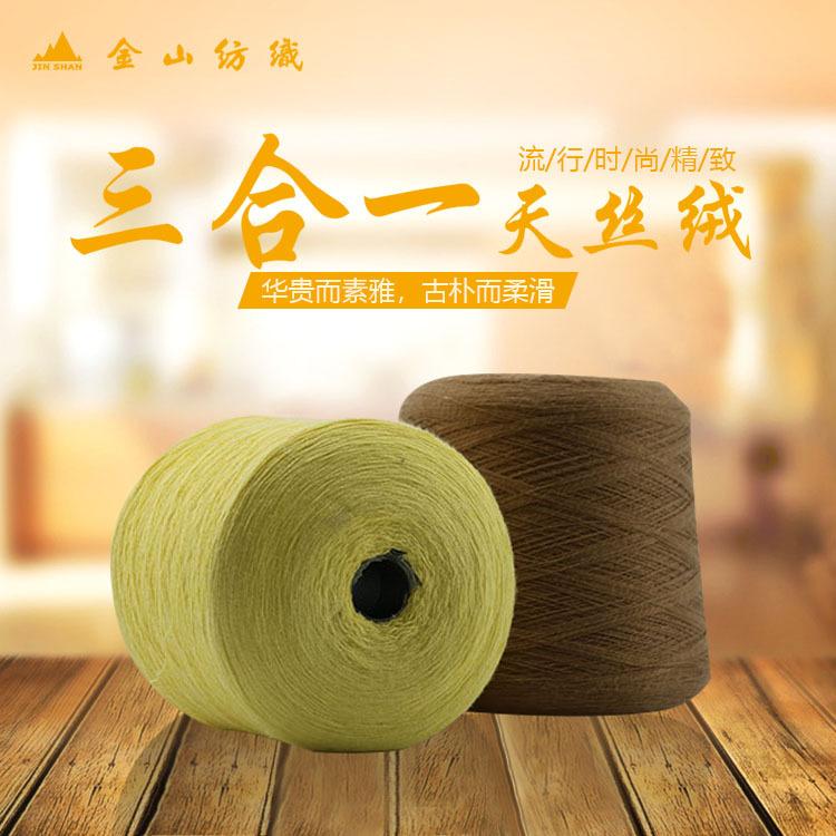 JINSHAN Sợi dệt Sợi Jin Sơn Sợi nhung ba trong một Sợi dệt mềm mại và thoải mái Nhà máy hoàn thành s