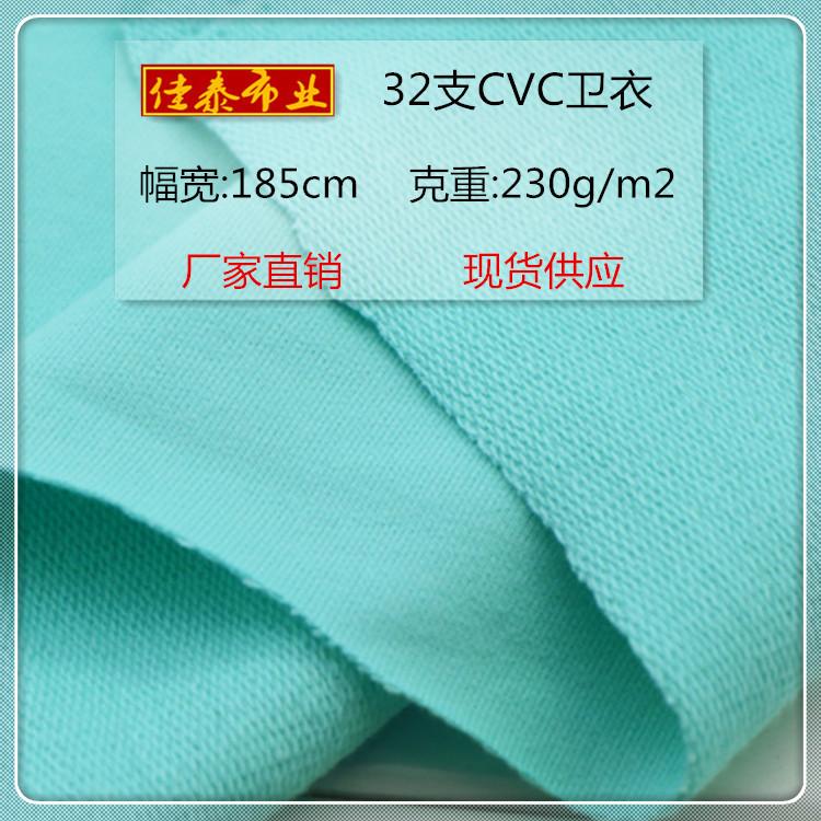 Vải French Terry (Vấy cá) Nhà máy trực tiếp 32 CVC một mặt vải terry nhỏ chải polyester áo len cotto