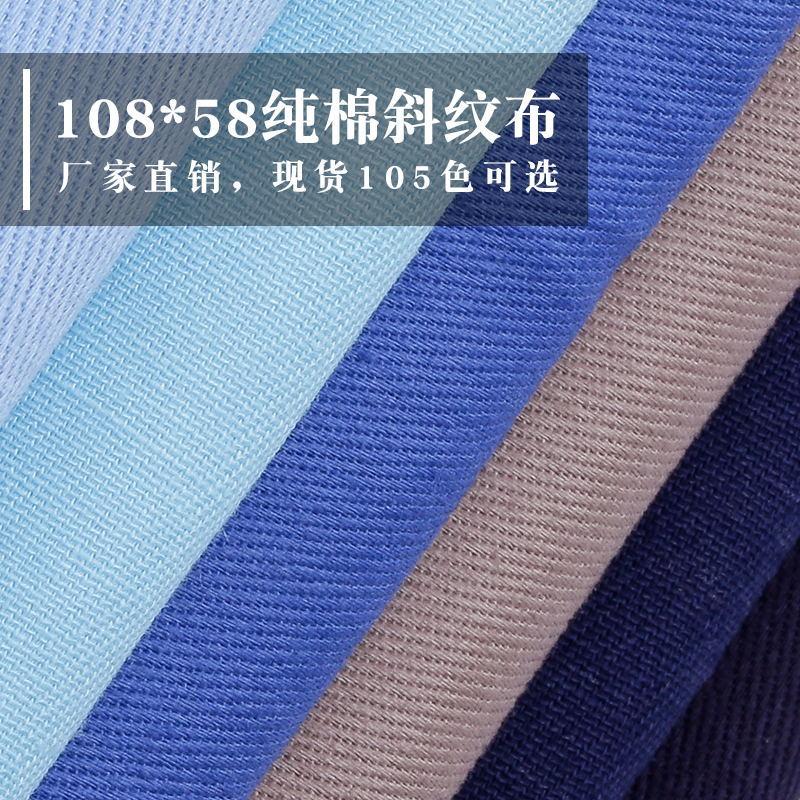 Vải Twill 105 đốm màu 108 * 58 cotton twill cotton 21s sợi thẻ quần Taekwondo vải 10858