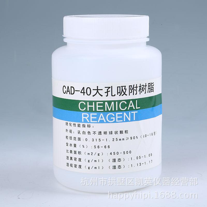 SANXING Thuốc thử Thí nghiệm phân tích hóa học thuốc thử hấp phụ vĩ mô CAD-40
