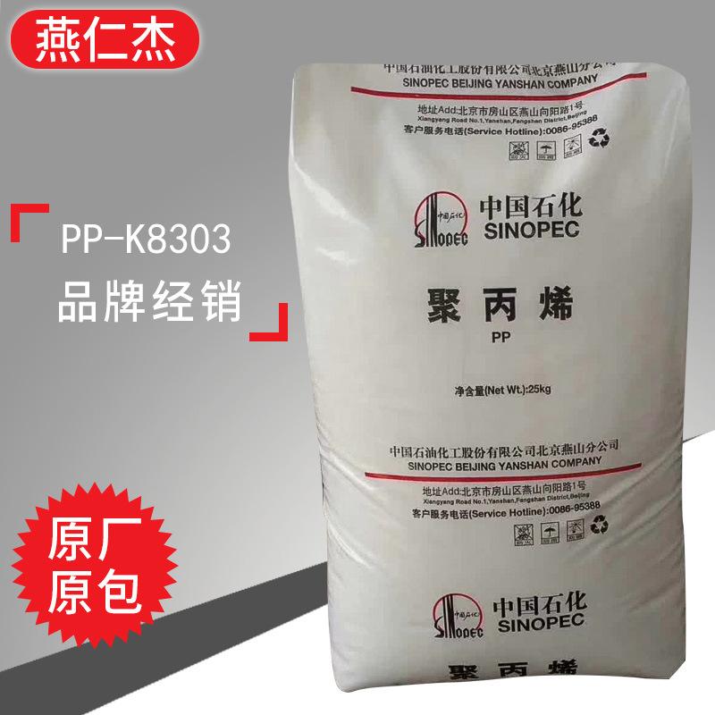 YANSHAN Thị trường nguyên liệu hoá chất Các nhà sản xuất phân phối nguyên liệu polypropylen pp nguyê