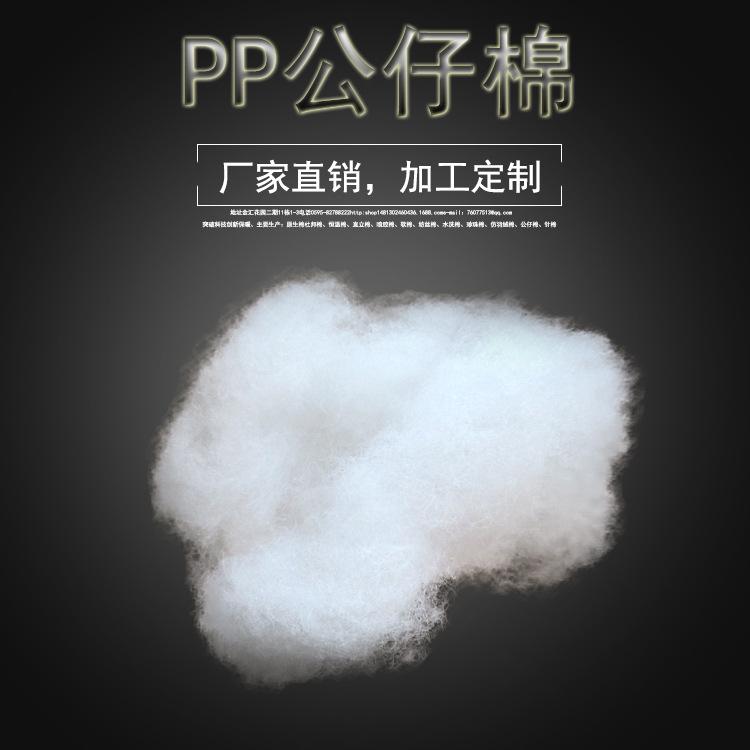 TIANHONG Vật liệu lót may mặc Tianhong dệt vải bông pp bông búp bê bông pp bông đầy bông tay bông đệ