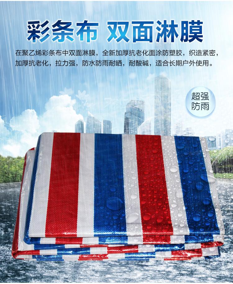 LONGSHUN Bạt nhựa Vải dày trang trí màu vải dải màu vải không thấm nước và vải nhựa chống mưa ba dải