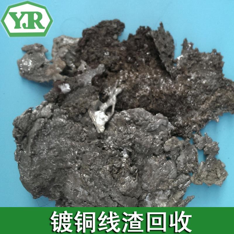Phế thải kim loại Các nhà sản xuất tiền mặt để thu hồi một số lượng lớn xỉ hàn sóng xỉ chứa bạc phế
