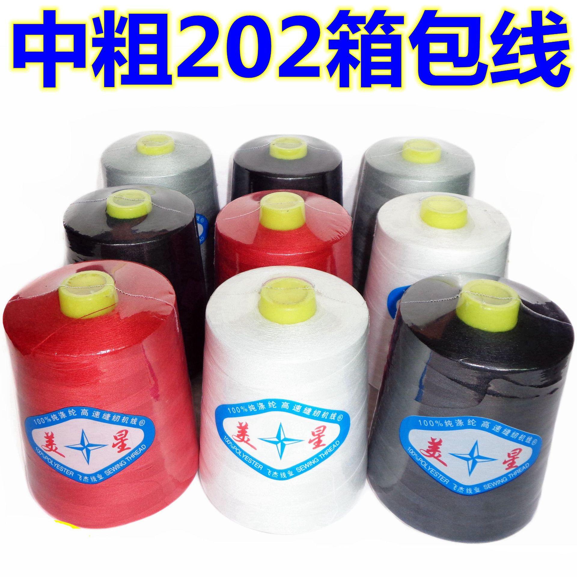 MEIXING Chỉ may Tất cả các loại dây chuyền hành lý 202 trong dày 203 đậm 204 thêm dày 220 gram chỉ m