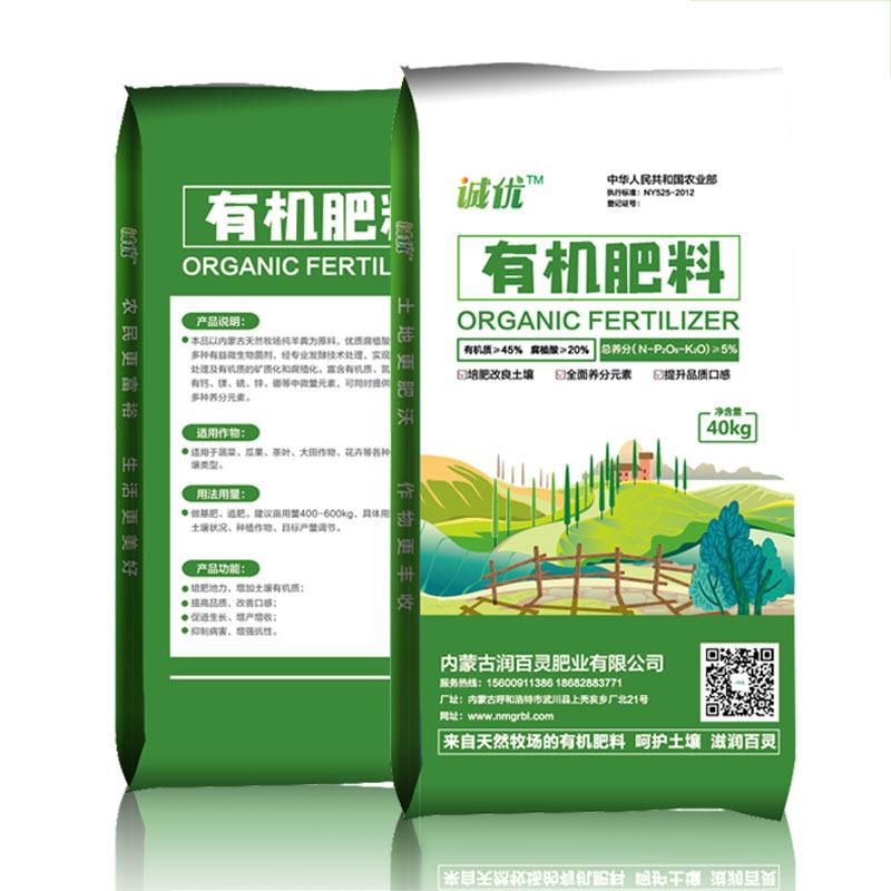 phân bón hữu cơ lên men phân cừu hữu cơ .