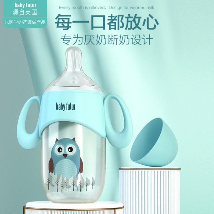 Babyfutur Đồ dùng sơ sinh bé sơ sinh bình sữa ppsu rộng tầm cỡ với ống hút nhựa trẻ em