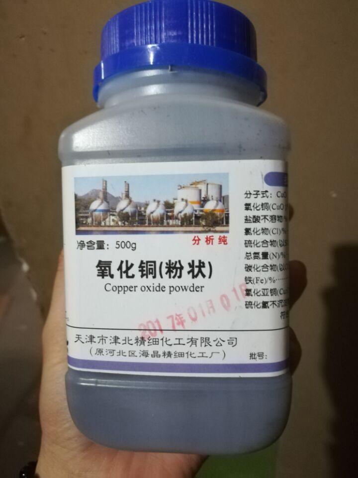 Hóa chất Copper Oxide Phân tích nguyên chất AR500g / chai