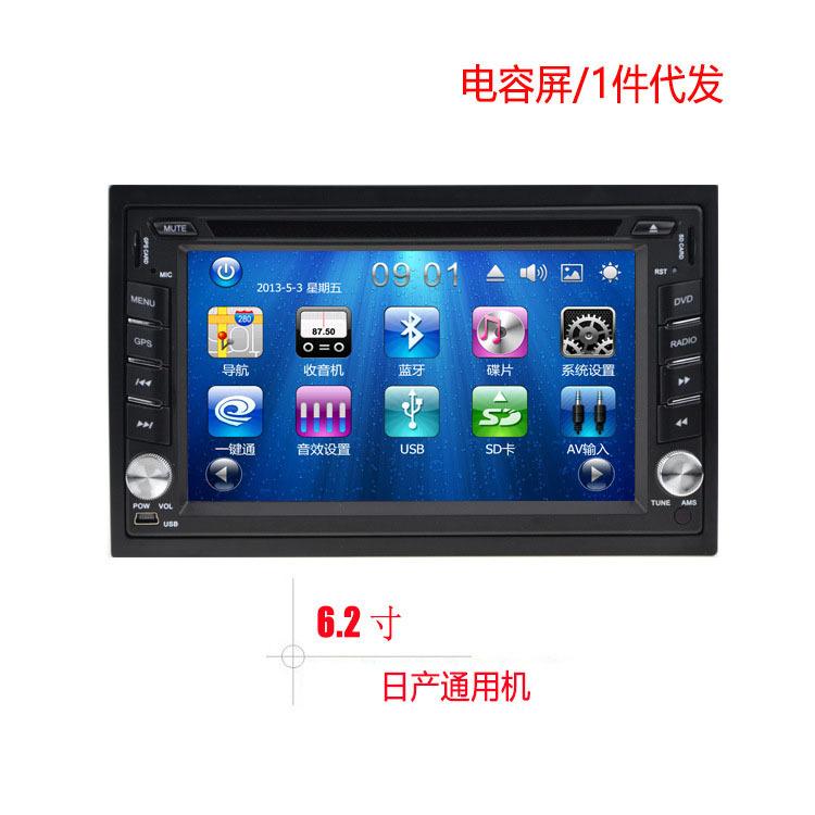 Điều hướng xe Nissan Universal DVD 6.2 inch / Tiida / Yida / Qashqai / NV200