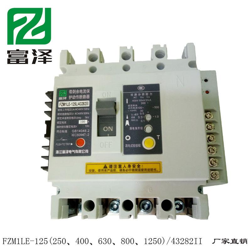 FUZE Thiết bị chống giật điện Tách rời đơn vị báo động rò rỉ không ngắt mạch ngắt NM1-125L / 43282ii