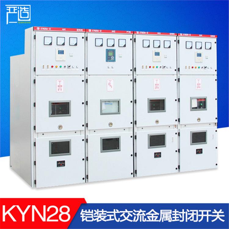 YANZAO Tủ mạng cabinet KYN28A-12 thiết bị đóng cắt điện áp cao trung tâm 10KV