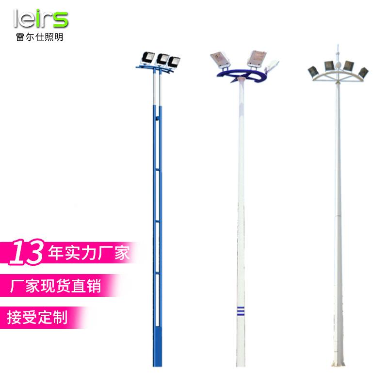 LEIERSHI Đèn LED chiếu sáng nơi công cộng cực cao 8 mét 10 mét 12 mét 15 mét