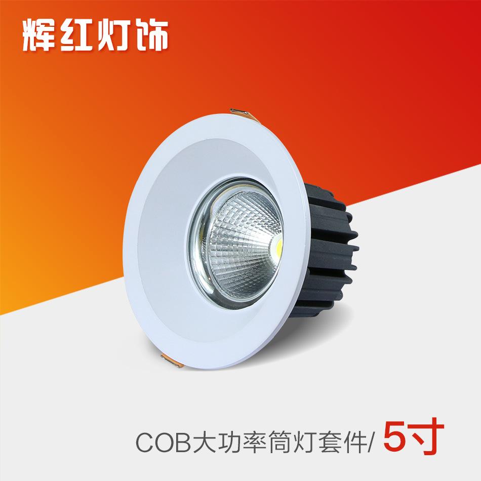 HUIHONG vỏ chụp đèn trần Phụ kiện nhà ở đèn nền đúc LED 5 inch Bộ đèn downlight Bộ vật liệu dày Dòng