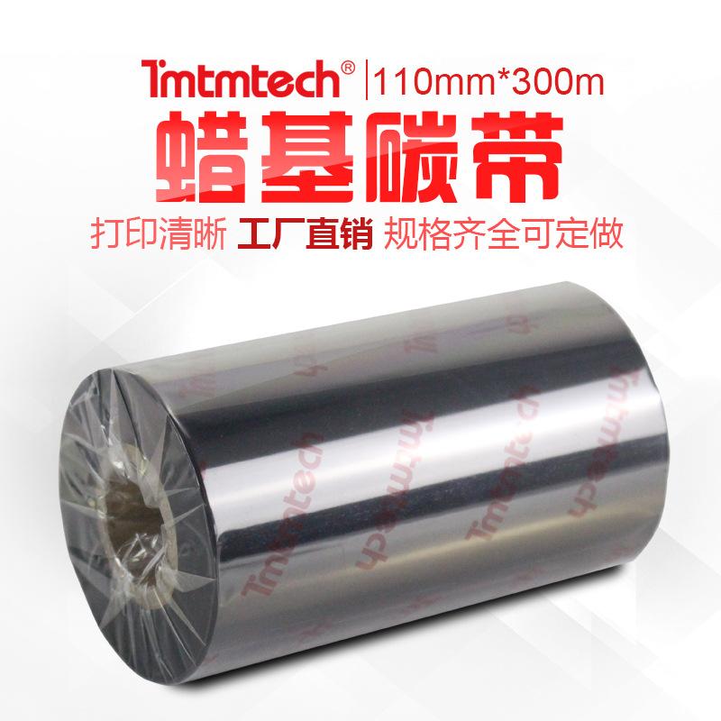 TIANMA Ruy băng than Ruy băng dựa trên sáp 110 * 300M nhãn in giấy ruy băng tự dính máy in mã vạch n