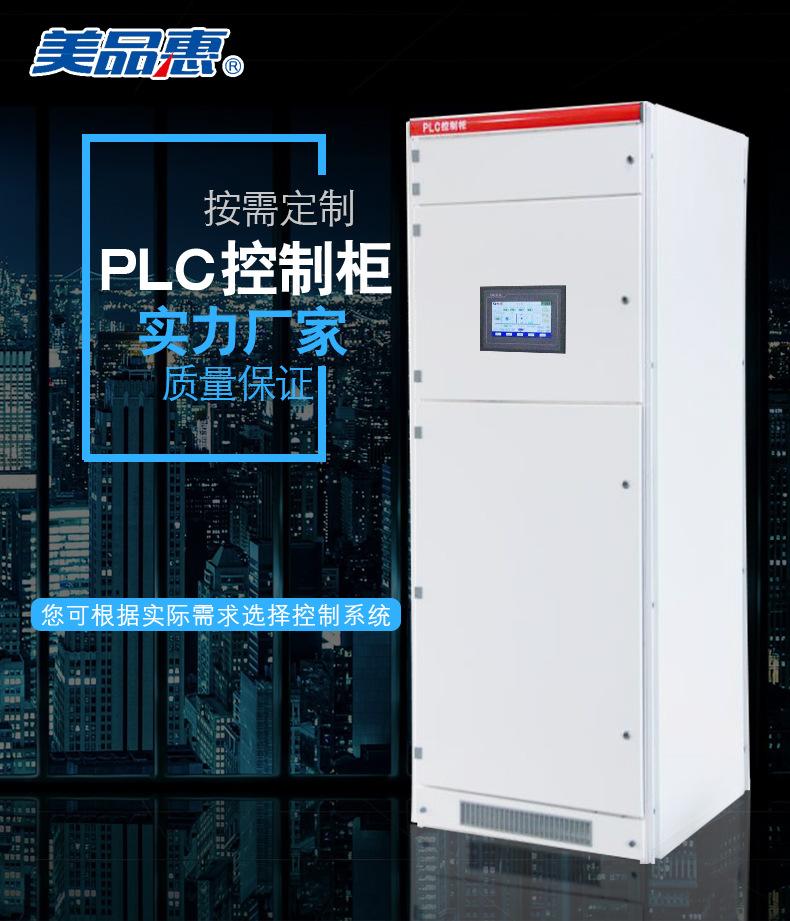 MEIPINHUI tủ điện Hộp điều khiển chuyển đổi tần số Hộp điện cụ Màn hình phân phối điện Thiết kế, sản