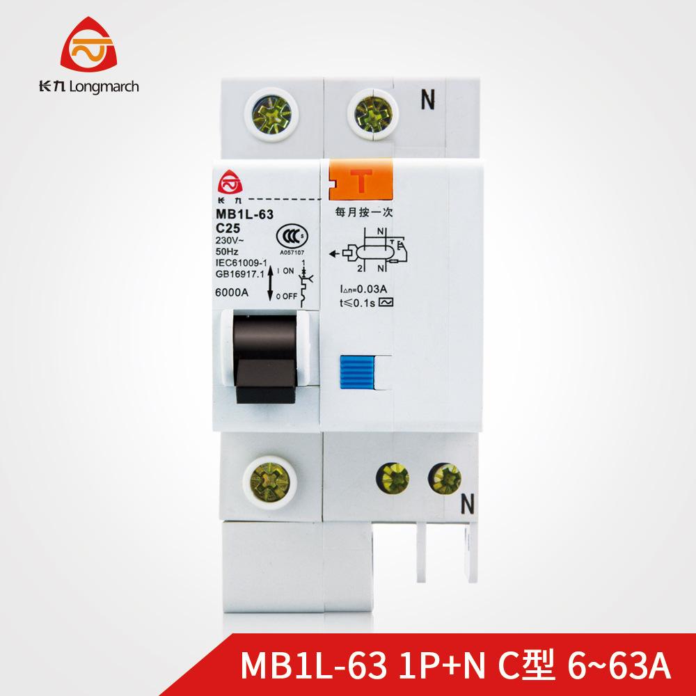 Cầu dao ngắt điện Long March Long 9 MB1L-63C Bộ ngắt mạch bảo vệ rò rỉ nhỏ 3P + N