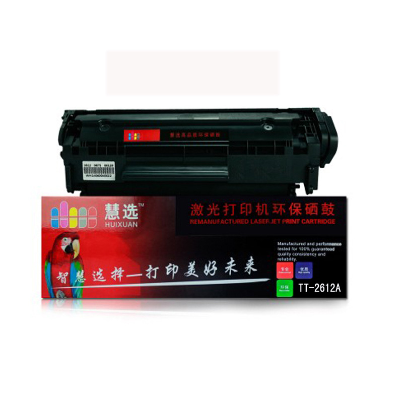 Hộp mực Huixuan cho hộp mực máy in HP HP12A 1020 M1005 1319 Q2612A
