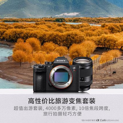 Máy ảnh kỹ thuật số  Sony / Sony Alpha 7RIII (FE 24-240mm F3.5-6.3) Bộ điện thoại du lịch A7RM3