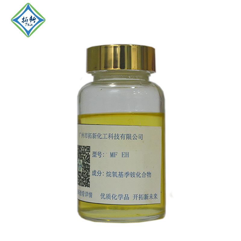 TUOXIN Chất hoạt động bề mặt Mẫu liên kết hợp chất Surfactant MF EH Tẩy dầu mỡ và tẩy trắng Ngoài ch