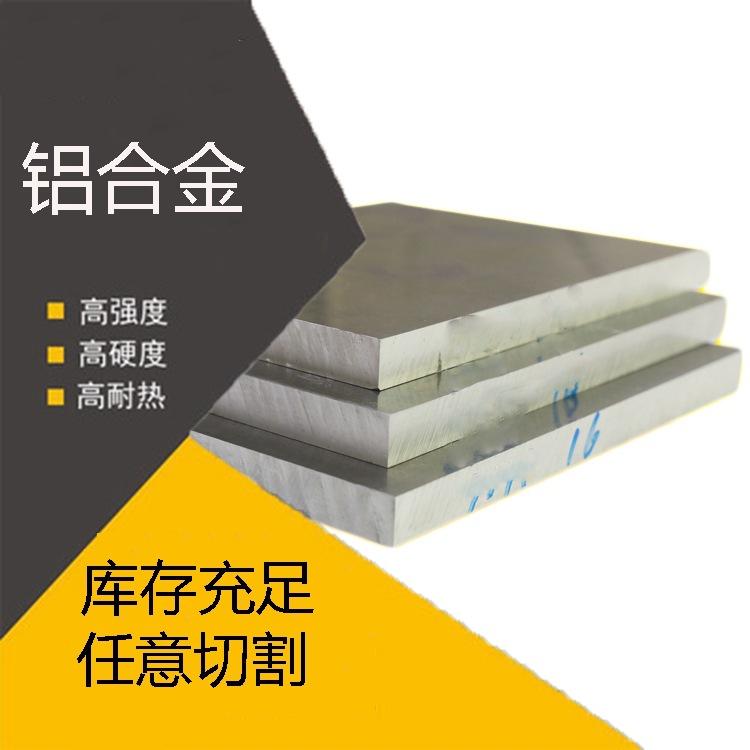 hợp kim nhôm 7075 thanh nhôm tấm nhôm có thể được tùy chỉnh