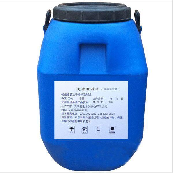 TIANXIAJIN Chất hoạt động bề mặt Nước rửa chén cô đặc cô đặc nguyên liệu thô cung cấp miễn phí chất