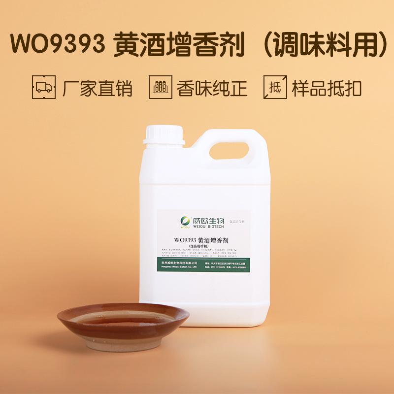 Weiou Chất phụ gia thực phẩm Flavor WO9393 Chất tạo màu rượu vang vàng Gia vị Rượu vang Gia vị Thực