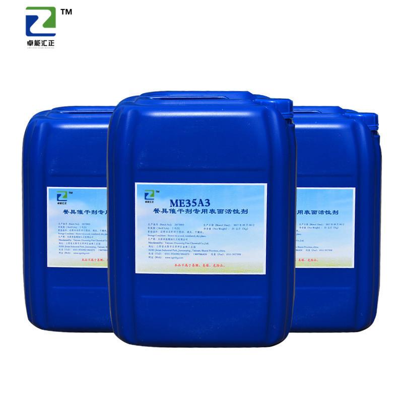 ZHUONENG Chất hoạt động bề mặt ME35A3 bộ đồ ăn khô chất hoạt động bề mặt đặc biệt