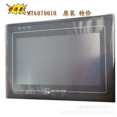 giao diện giữa người và máy ( HMI) Stock MT6071IP Màn hình cảm ứng Weilun gốc 1wv / Giao diện máy 7