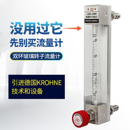 Đồng hồ đo lưu lượng dòng chảy  Lưu lượng kế hai vòng thủy tinh cánh quạt LZB-3WB lưu lượng kế khí k