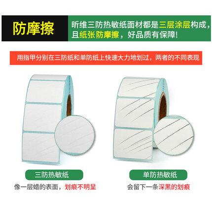 Tem dán in mã vạch   ba nhãn giấy chống nhiệt 50 * 30 20 25 60X40 70 80 90 máy in mã vạch tự dính 1