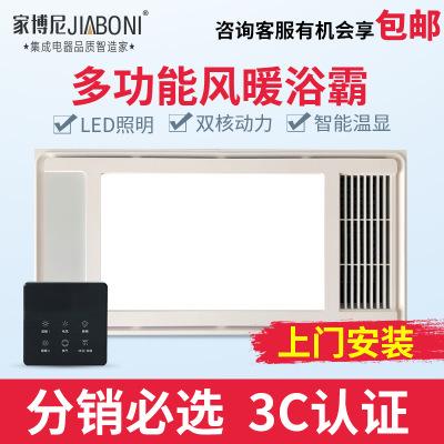 Máy sưởi ấm phòng tắm Đại lý tuyển dụng Bo Li nhúng phòng tắm Yuba Hiển thị nhiệt độ thông minh đa c