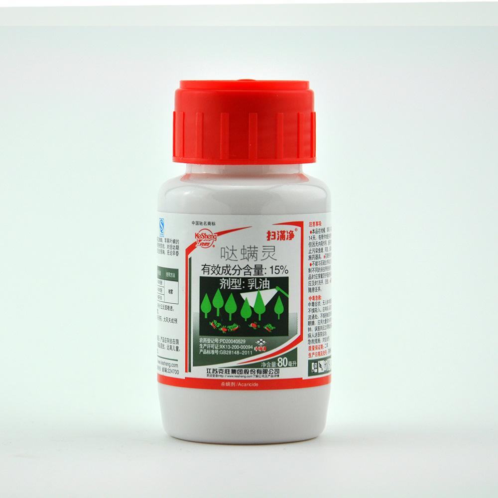 SAOMANJIN NLSX Thuốc trừ sâu Thuốc trừ sâu Kesheng acaricides quét mạng 15% EC