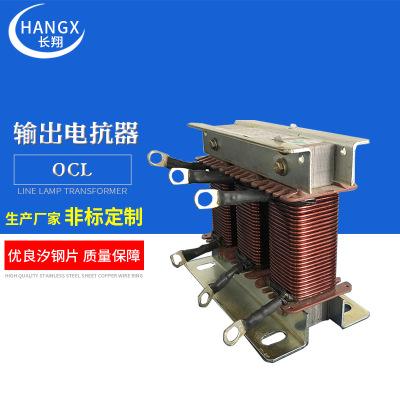 kháng trở  Lò phản ứng ngoài luồng Lò phản ứng đầu ra OCL Biến tần hỗ trợ lò phản ứng đầu ra chuyên