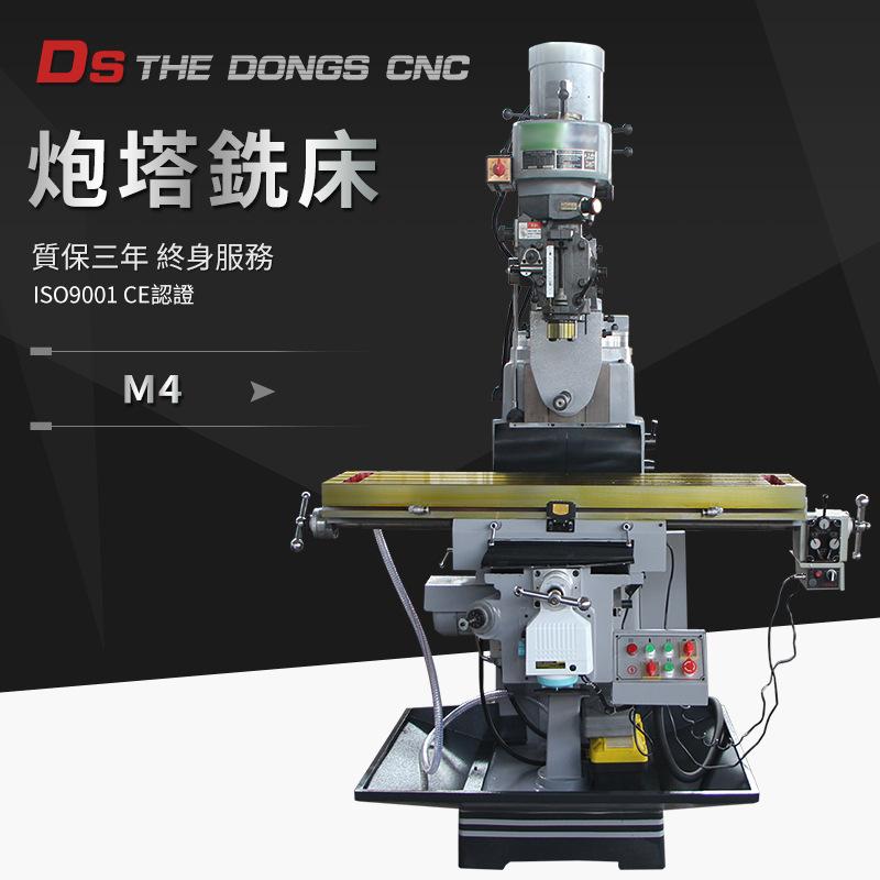DONGSHI Máy xay, ép đa năng Nhà máy sản xuất máy phay tháp pháo trực tiếp M4 (H) Máy phay tháp dọc v