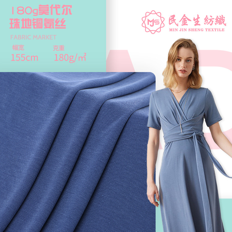 MINJINSHENG Vải Jersey 180g đồng amoniac hạt hai mặt vải vải modal dệt kim mùa xuân và mùa hè thời t